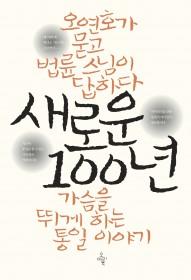 [오마이북]_새로운100년_표지