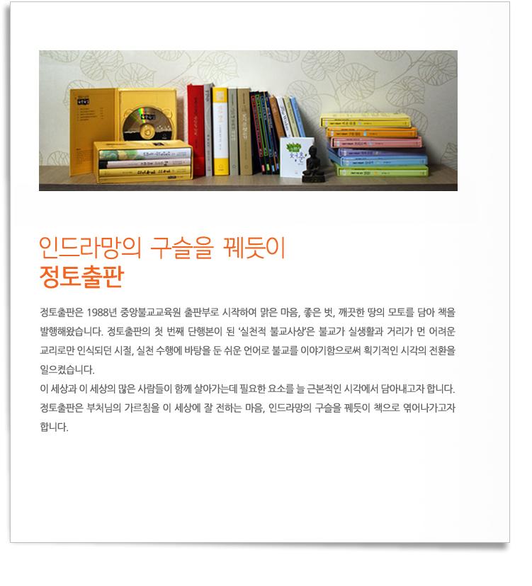 정토출판 소개페이지 다시2