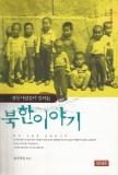 북한사람들이 말하는 북한 이야기