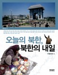 오늘의 북한, 북한의 내일