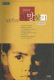 1999 민족의 희망찾기
