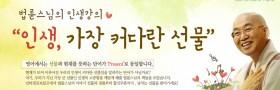 """법륜스님의 인생강의 - """"인생, 가장 커다란 선물"""""""