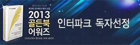 2013 골든북 어워즈