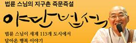 법륜스님 신간 <야단법석> 출간 이벤트