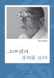 그대 안의 부처를 보라